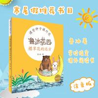 鲁冰花园 (注音版)【2019年寒暑假推荐书目】樱草花的远方 6-12岁少儿读物