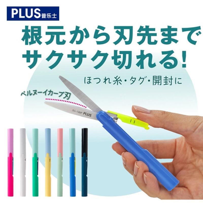 日本PLUS普乐士剪刀SC-130P便携式随身笔式迷你笔型剪刀手帐多功能手工折叠安全小清新学生剪刀