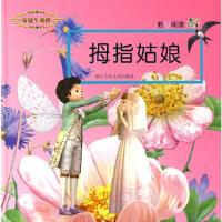 【新书店正版】他她阅读 拇指姑娘(丹)安徒生 原著,于梅 改写浙江少年儿童出版社9787534252013