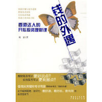 钱的外遇香港达人的开心投资理财课 周显 广东经济出版社 9787545402834 【新华书店,稀缺珍藏书籍!】