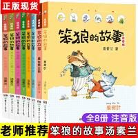 汤素兰系列笨狼的故事注音版全套8册 佳男主角狼树叶小学生一二三年级课外阅读书籍必读经典书目 6-9岁儿童带拼音读物童话故