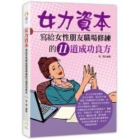 正版 女力�Y本:���o女性朋友��鲂蘧�的11道成功良方 �A冠文化 港台原版