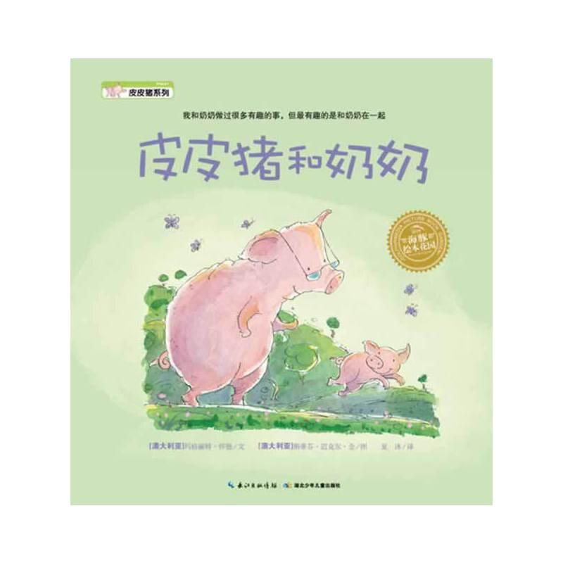 皮皮猪系列:皮皮猪和奶奶(平)