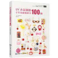UV水晶滴胶手作基础教科书100例