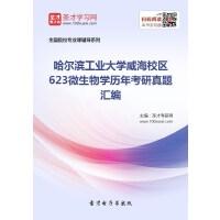 哈尔滨工业大学威海校区623微生物学历年考研真题汇编