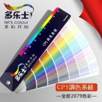 【现货】PANTONE色卡(音译潘通色卡)国际标准色卡C卡U卡套装彩通专色印刷色卡本GP1601N