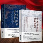 中央帝国的哲学密码 中央帝国的财政密码 全2册 郭建龙 国富 民强背后的历史逻辑到底是什么 两千年往复的学术之殇 不以