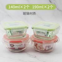 辅食盒宝宝辅食盒子储存盒婴儿玻璃冷冻盒保鲜盒密封蒸碗方形蒸糕容器 玻璃盒4个装