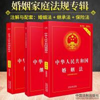 正版 2019中华人民共和国婚姻法继承法保险法3本 法律法规法条实用版基础知识婚姻家庭继承纠纷法律书