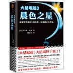 火星崛起3:晨色之星(《火星崛起》大结局终于来了!) (美)皮尔斯 布朗(Pierce Brown);陈岳辰,读客图书