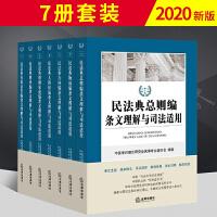2020新版民法典条文理解与司法适用丛书(全套共7册)总则物权合同人格婚姻家庭继承侵权责任编法律书