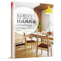 好想住日式�L的家(�p松上手的�L格��b搭配��不�小�粜瓦�是大house都能打造成理任菲江�K科�W技�g出版社978755378