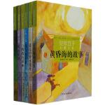 安房直子幻想银河88元彩金短信系列(共6册)