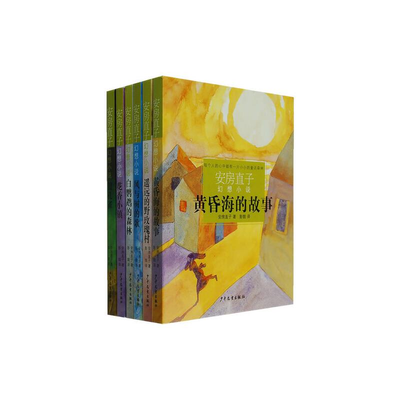 安房直子幻想小说系列(共6册)(包括花香小镇、黄昏海的故事、遥远的野玫瑰村等儿童文学作品)
