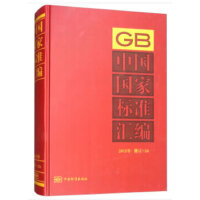中国国家标准汇编 2015年修订-26
