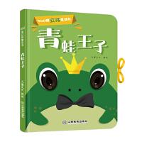 360度立体童话书 青蛙王子(精装1册)