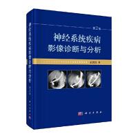 正版现货 神经系统疾病影像诊断与分析(第2版)王志红著 科学出版社