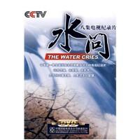 水问八集电视纪录片(4DVD)
