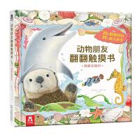 动物朋友翻翻触摸书系列-海豚去旅行 0-3岁早教书 启蒙认知翻翻书 幼儿童启蒙认知图画书-互动益智亲子读物 触摸感知书