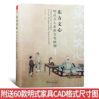 东方文心 明式文人家具文化研探 修订版 扫码送60款家具CAD版测绘图 中式古典实木红木家具研究与设