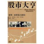 股市大亨 9787508609157 (美)特雷恩,刘晶晶 中信出版社