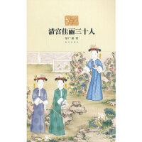 【二手正版9成新】清宫佳丽三十人,徐广源,故宫出版社,9787513404310