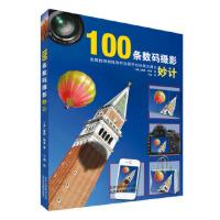 100条数码摄影妙计发挥数码相机和可拍照手机的最 大潜力(英)彼得・科普著9787805016399