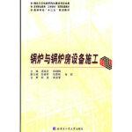 锅炉与锅炉房设备施工 汤延庆,孙迪辉 9787560333328 哈尔滨工业大学出版社