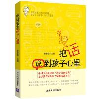 把话说到孩子心里 唐曾磊 清华大学出版社 9787302352471