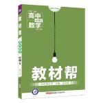 教材帮 必修5 数学 RJA (人教A版)(2019版)--天星教育