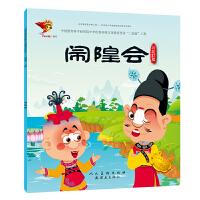 戏曲故事绘本-川北灯戏-闹隍会