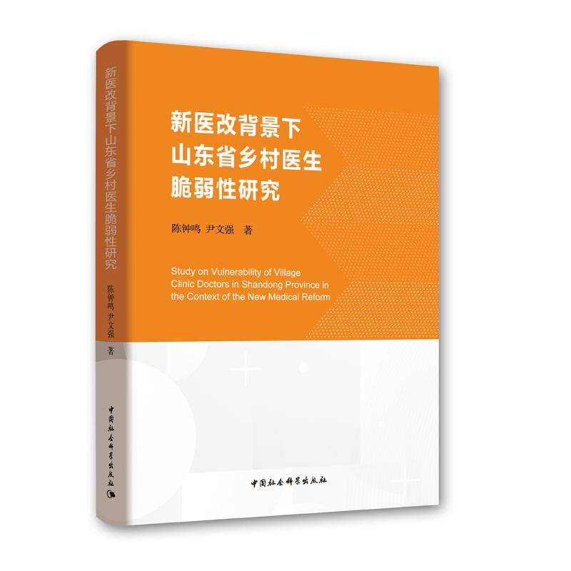 新医改背景下山东省乡村医生脆弱性研究