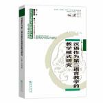 汉语作为第二语言教学的课程研究(对外汉语教学研究专题书系)