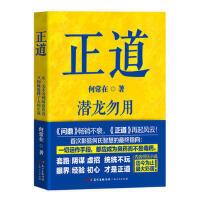 正道:潜龙勿用 何常在 广东人民出版社