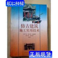 【二手旧书9成新】仿古建筑施工实用技术 /聂广志 河南科学技术出版社
