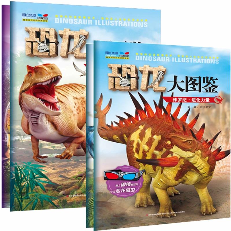 新版全4册 3D恐龙大图鉴侏罗纪时代 每本送3D红蓝眼镜 大开本全高清彩图 0-3-6岁婴幼儿童认识恐龙正版书籍类