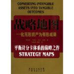 战略地图:化无形资产为有形成果 罗伯特.卡普兰 广东经济 9787807280521