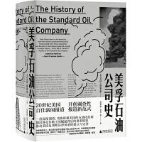 正版全新 新民说・美孚石油公司史