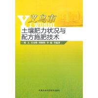 义乌市土壤肥力状况与配方施肥技术