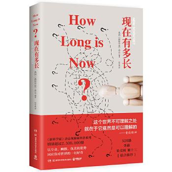 现在有多长(pdf+txt+epub+azw3+mobi电子书在线阅读下载)