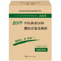 2019中医执业医师模拟试卷及解析
