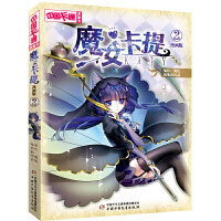 中国卡通 漫画书--魔女卡提2 漫画版