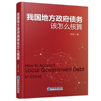 我国地方政府债务该怎么核算
