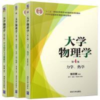 大学物理学 第4版 张三慧 力学 热学+电磁学 光学 量子物理+学习辅导与习题解答
