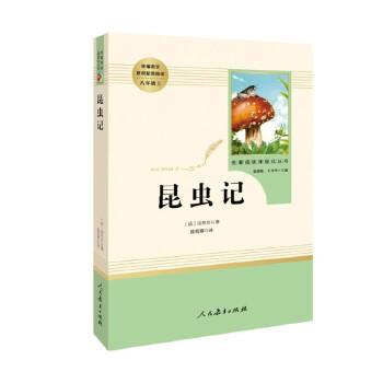 昆虫记 人教版统编教材八年级上推荐必读(中学新课标必读名著)