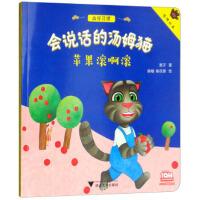 苹果滚啊滚-会说话的汤姆猫*9787308182805 栗子,陈敏,杨苡楚 绘