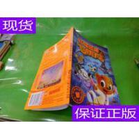 [二手旧书9成新]虹猫蓝兔七侠传 19 /苏真主编 安徽少年儿童出版