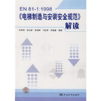 【新书店正版】EN81-1:1998《电梯制造与安装安全规范》解读朱昌明9787506646666中国标准出版社