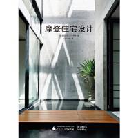 摩登住宅设计 HYLA事务所;付云伍 广西师范大学出版社 9787549598731