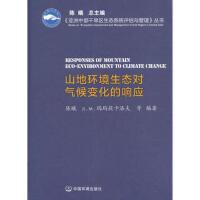 山地环境生态对气候变化的响应 陈曦,Д.M.玛玛提卡洛夫 中国环境出版社 9787511129116